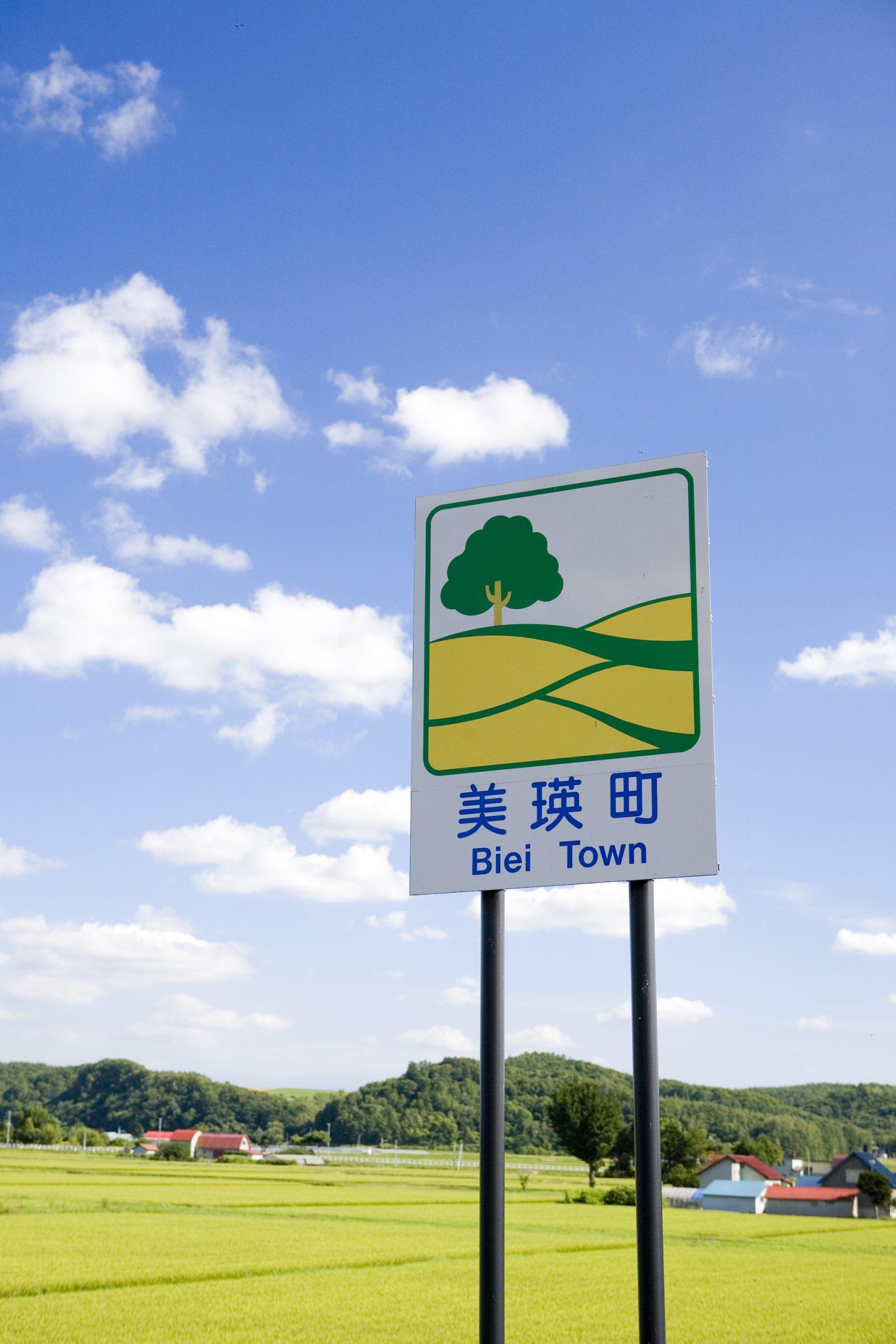 美瑛町のカントリーサイン