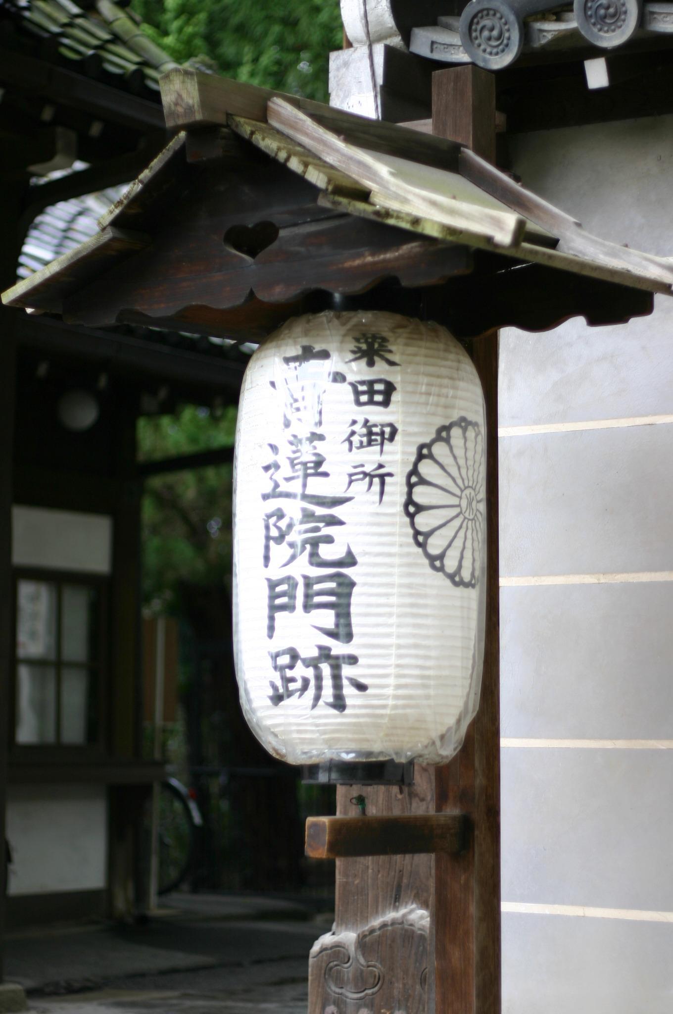 京都の青蓮院門跡の提灯