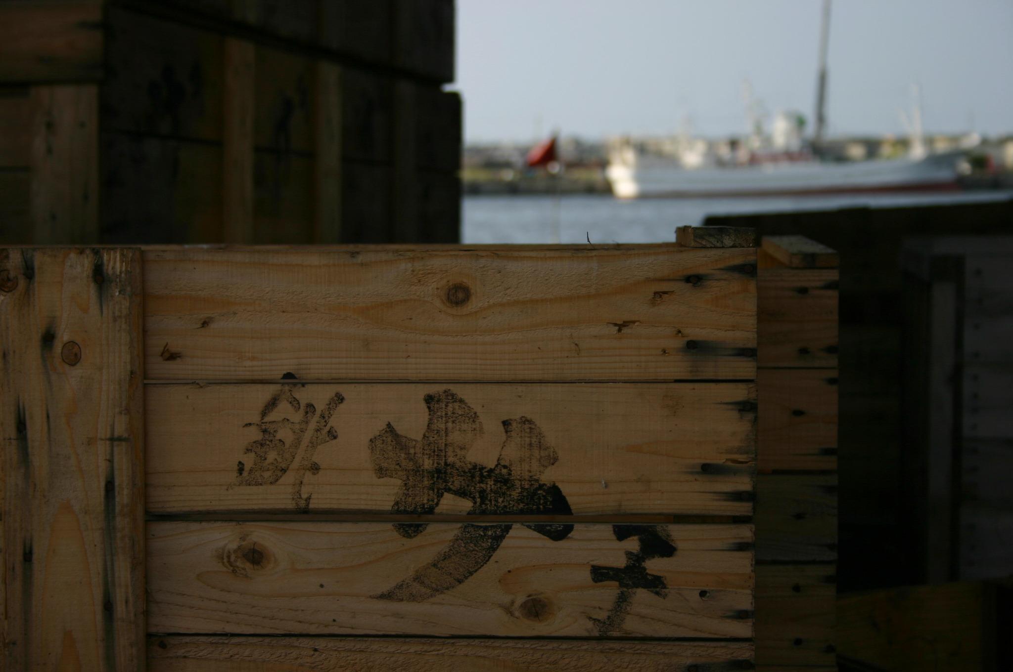 銚子で魚のケースと漁船