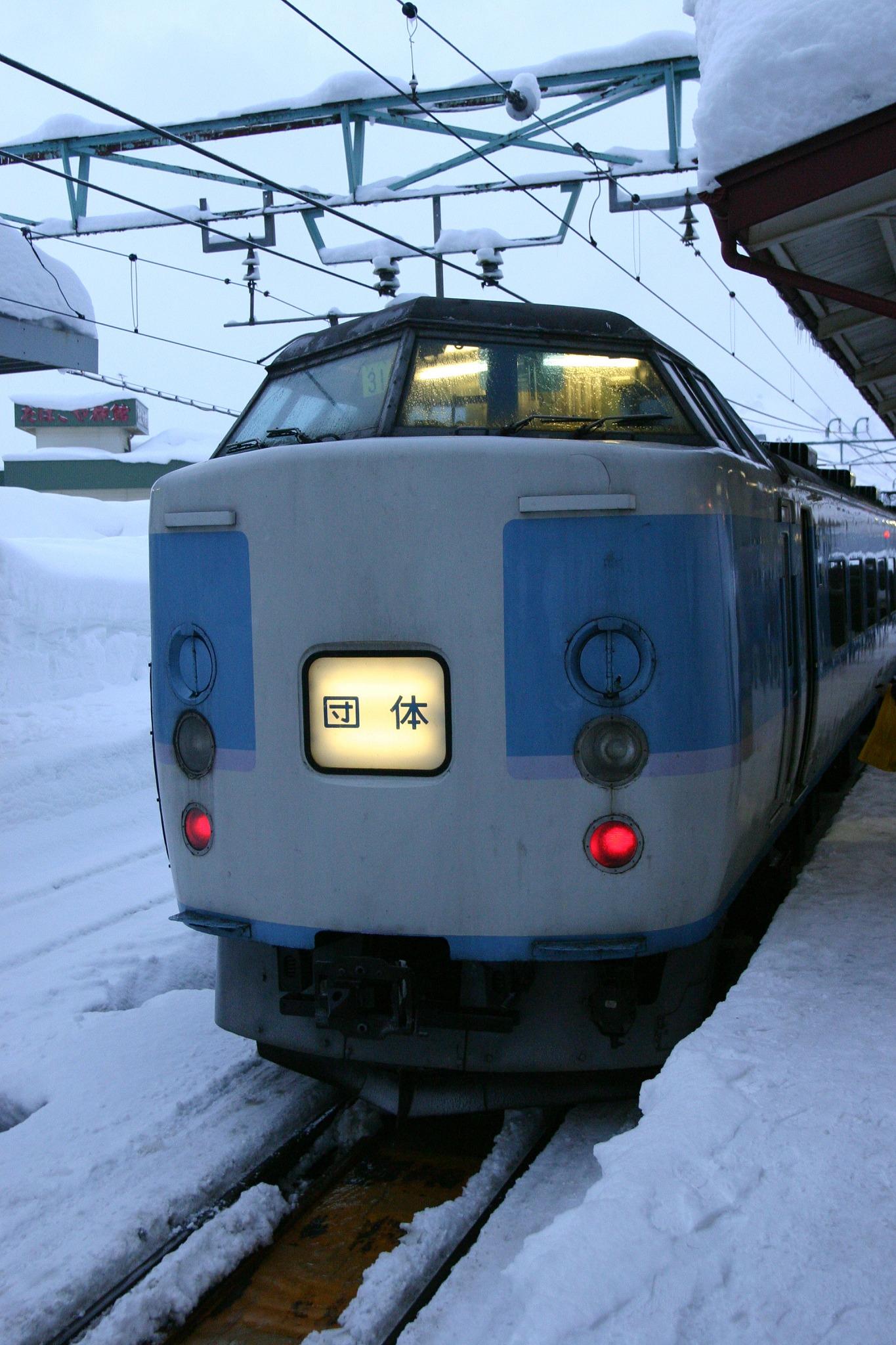 団体列車スノートレイン湯沢中里号