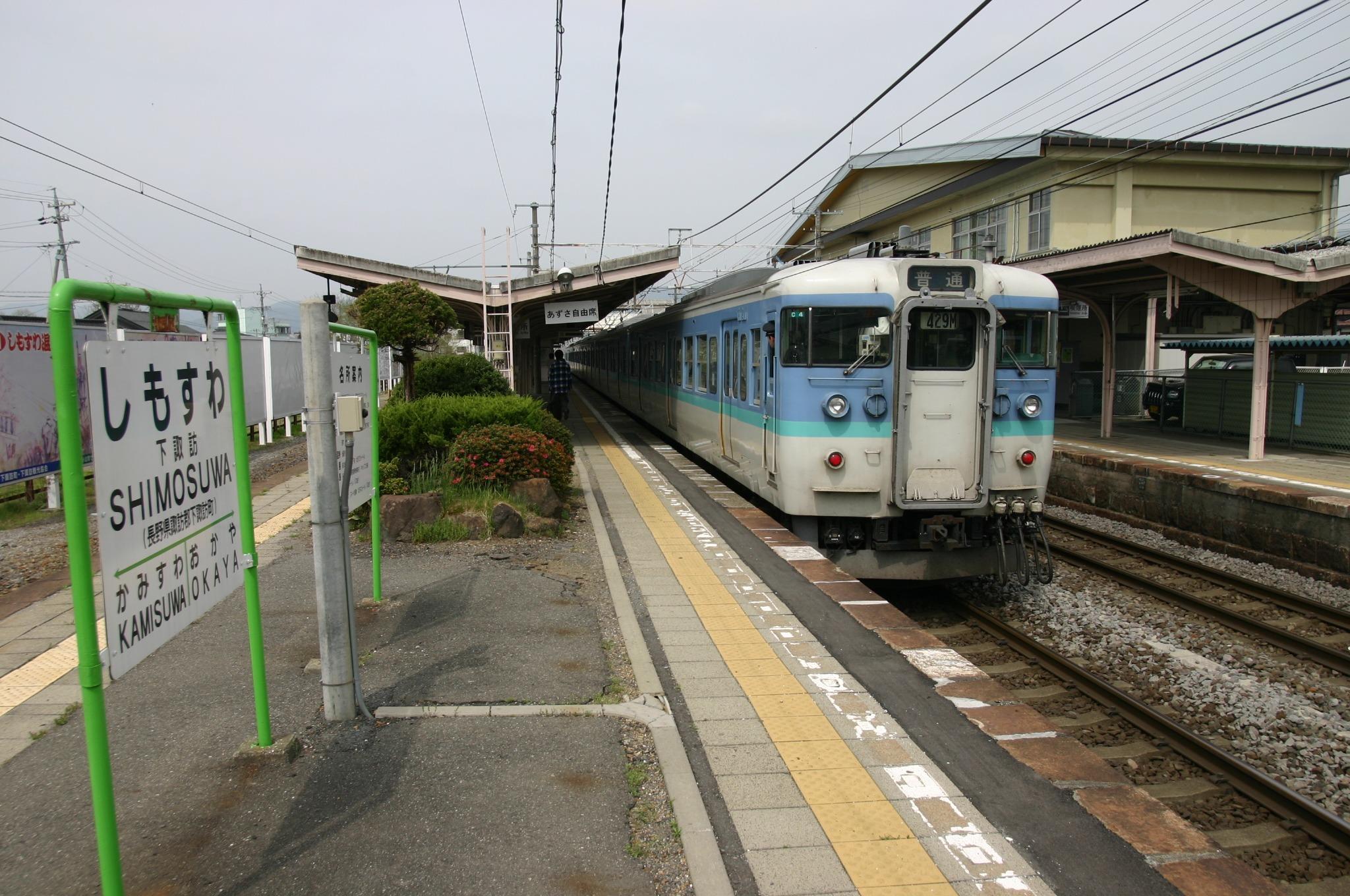 中央本線「下諏訪駅」