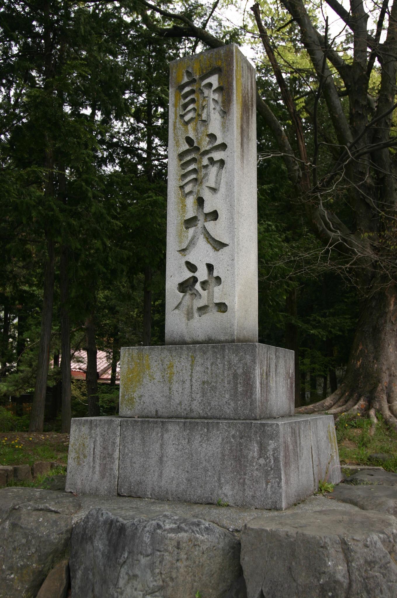 諏訪大社の石碑をアップで
