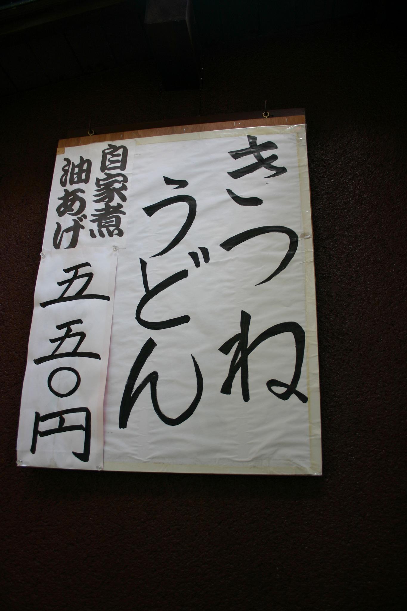 京都の伏見稲荷できつねうどん